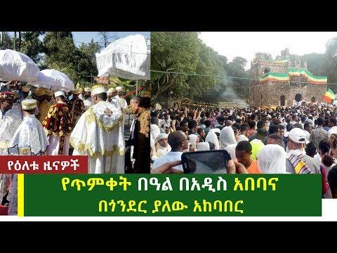 የጥምቀት በዓል በአዲስ አበባና በጎንደር | የዕለቱ ዜናዎች | Ethiopian Daily News