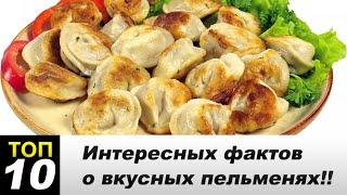 Пельмени разных стран, интересные факты!!   Вкусные блюда!!