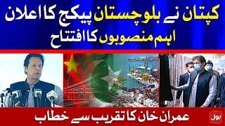 LIVE   PM Imran Khan Speech Today in Quetta   28th April 2021   BOL News