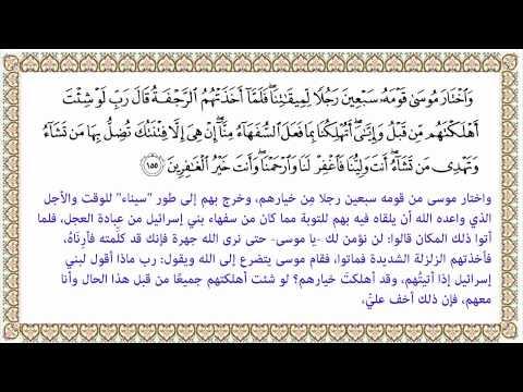 التفسير الميسر الآية 155 من سورة الأعراف 007 Youtube