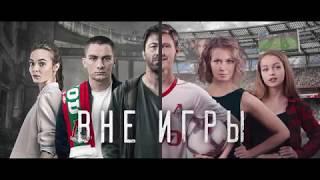«Вне Игры» - Первый честный сериал о нашем футболе. (18+)