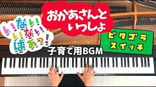 おかあさんといっしょメドレー/いないいないばあっ!/ピタゴラスイッチ/子育て用・作業用BGM/ピアノカバー/Piano cover/弾いてみた/CANACANA