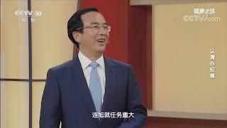 [健康之路]认清心绞痛 冠心病的预防方法| CCTV科教