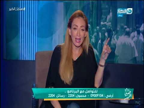 صبايا الخير | شاهد السبب وراء كلمة ريهام سعيد