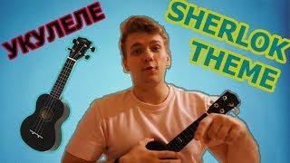 """SHERLOK –THEME (ukulele)/ КАК ИГРАТЬ ТЕМУ ИЗ СЕРИАЛА """"ШЕРЛОК"""" НА УКУЛЕЛЕ!"""