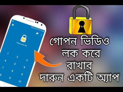 How To Lock Your Privet Video In A Android  App (Bangla)/Top Video Locker In 2017