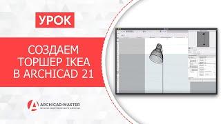 Создаем торшер IKEA в ArchiCAD 21