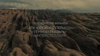 Трейлер сериала: Мир Дикого Запада