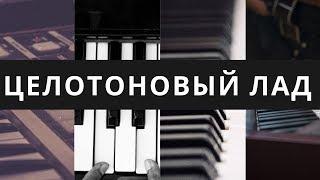 [Уроки гармонии] - Целотоновый лад