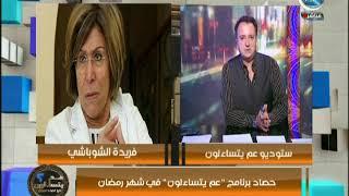احمد عبدون يكشف حقيقة تصريحات فريدة الشوباشي المثيرة للجدل بسخريتها من زوجة محمد صلاح