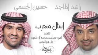 راشد الماجد و حسين الجسمي - سأل مجرب (النسخة الأصلية) | 2012