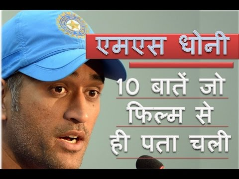 M.S. Dhoni - The Untold Story (10 Things...