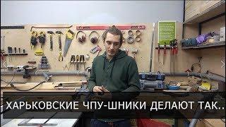 Frezy4pu в гостях у Харьковских ЧПУ-шников.  Дневник ЧПУ-шника
