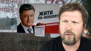 Почему Порошенко второй раз станет президентом