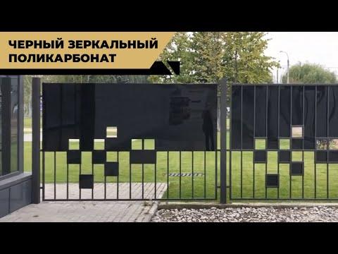 Черный зеркальный монолитный поликарбонат для забора