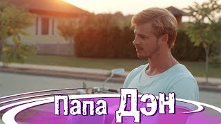 Папа Дэн. Трейлер. Step Dan. Trailer.