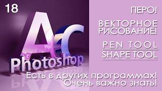 Инструмент Перо! Векторное рисование! Pen Tool! Shape Tool!