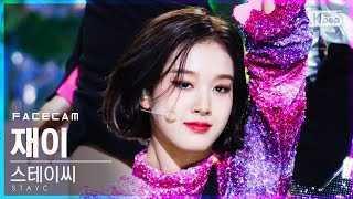 [페이스캠4K] 스테이씨 재이 'SO BAD' (STAYC J FaceCam)│@SBS Inkigayo_2020.11.15.