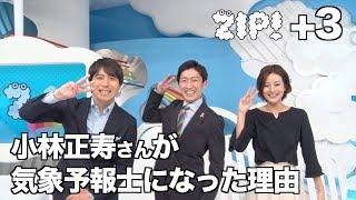 ZIP!ファミリーの個性を引き出す3分間のトークバトル!新ZIP!ファミリー...