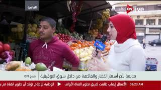 صباح ON - متابعة لآخر أسعار الخضار والفاكهة من داخل سوق التوفيقية - الأربعاء 7 فبراير 2018