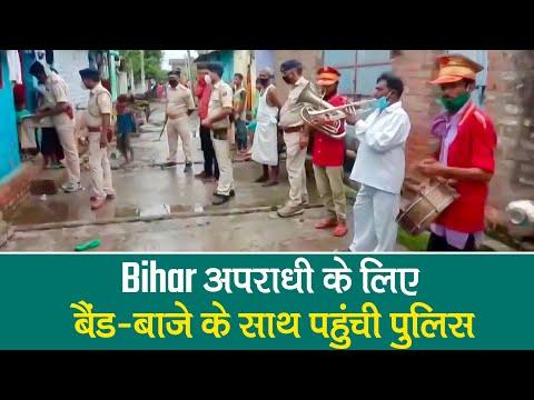 Bhagalpur में Criminal को Surrender करवाने के लिए बैंड-बाजे के साथ पहुंची Bihar Police