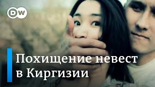Как крадут девушек в Киргизии - шокирующие истории похищенных невест