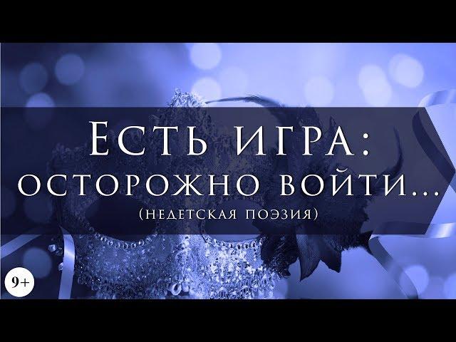 Изображение предпросмотра прочтения – ИльяПаламарчук читает произведение «Есть игра:осторожно войти...» А.А.Блока