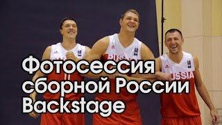 Фотосессия сборной России / Backstage