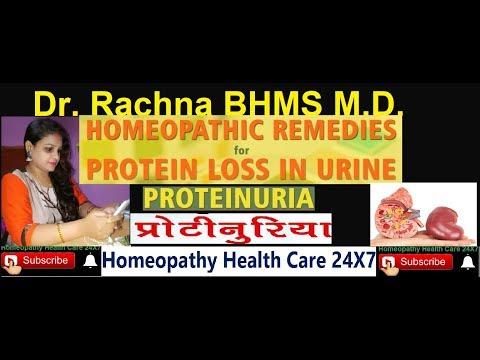 Homeopathy Medicine for Proteinuria प्रोटीनूरिया के लिए होम्योपैथी दवा