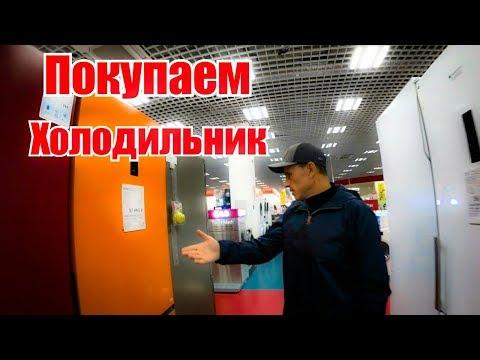 М Видео.Обзор. Выбираем новый Холодильник. Ростов на Дону.
