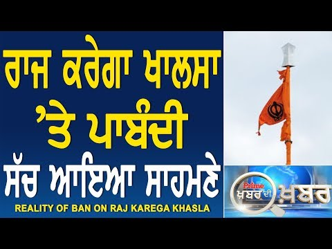 Prime Khabar Di Khabar  505 Reality of Ban On Raj Karega khalsa