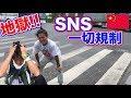 中国のヤバいネット規制の中で挑戦?!ヒッチハイクラッシュ!!ユーラシア大陸横断後編!!【161】