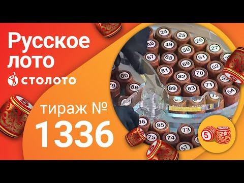 Русское лото 17.05.20 тираж №1336 от Столото