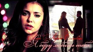 Elena + Stefan + Caroline  - Я буду любить тебя