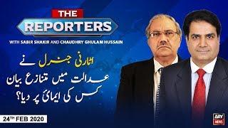 The Reporters | Sabir Shakir | ARYNews | 24 FEBURARY 2020