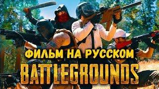 Развлекательный фильм PLAYERUNKNOWN'S BATTLEGROUNDS | PUBG