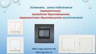 Схема подключения перекрестного выключателя Karre Viko. How to install two-way switch(Управление освещением из нескольких мест одновременно. В видео использовалась фурнитура турецкого произв..., 2015-11-07T22:00:03.000Z)