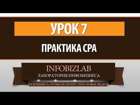 CPA бизнес. Урок 7 - Практика CPA