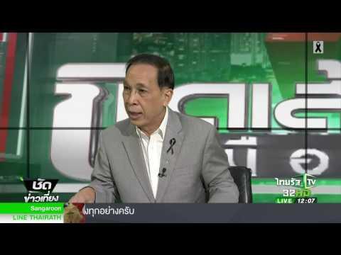 ย้อนหลัง ขีดเส้นใต้เมืองไทย : แม่ทัพภาคที่ 4 ประกาศจัดระเบียบภูเก็ต | 06-02-60 | ชัดข่าวเที่ยง