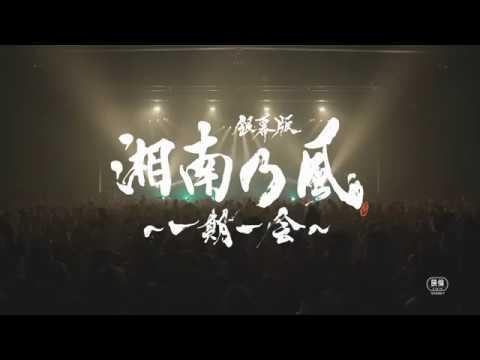 『銀幕版 湘南乃風~一期一会~』予告編