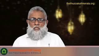 Support Baithu Zakath Kerala | MI Abdul Azeez | Zakath