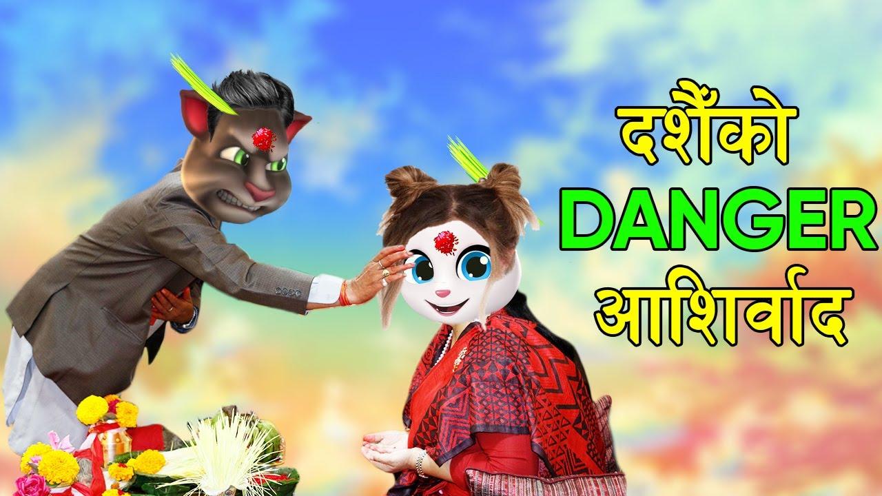 DASHAIN KO ASHIRWAD | Happy Dashain 2078 |  Dashain Title Songs Collection ft. Talking Tom & Angela