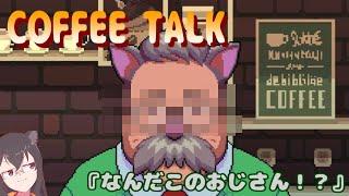 一杯いかが?『Coffee Talk』04