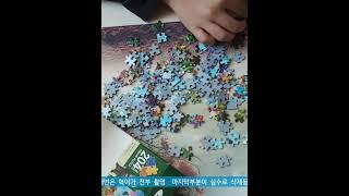 업 직소퍼즐 204피스