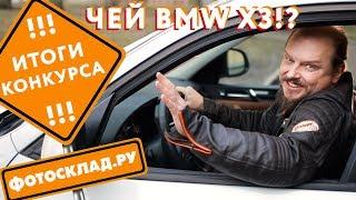 Итоги конкурса: Розыгрыш BMW, более 100 промокодов и сертификатов на сумму до 10 000 рублей!