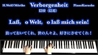 Verborgenheit/隠棲(隠遁):Hugo Wolf/ヴォルフ【ドイツ語字幕/和訳/PianoKaraoke】
