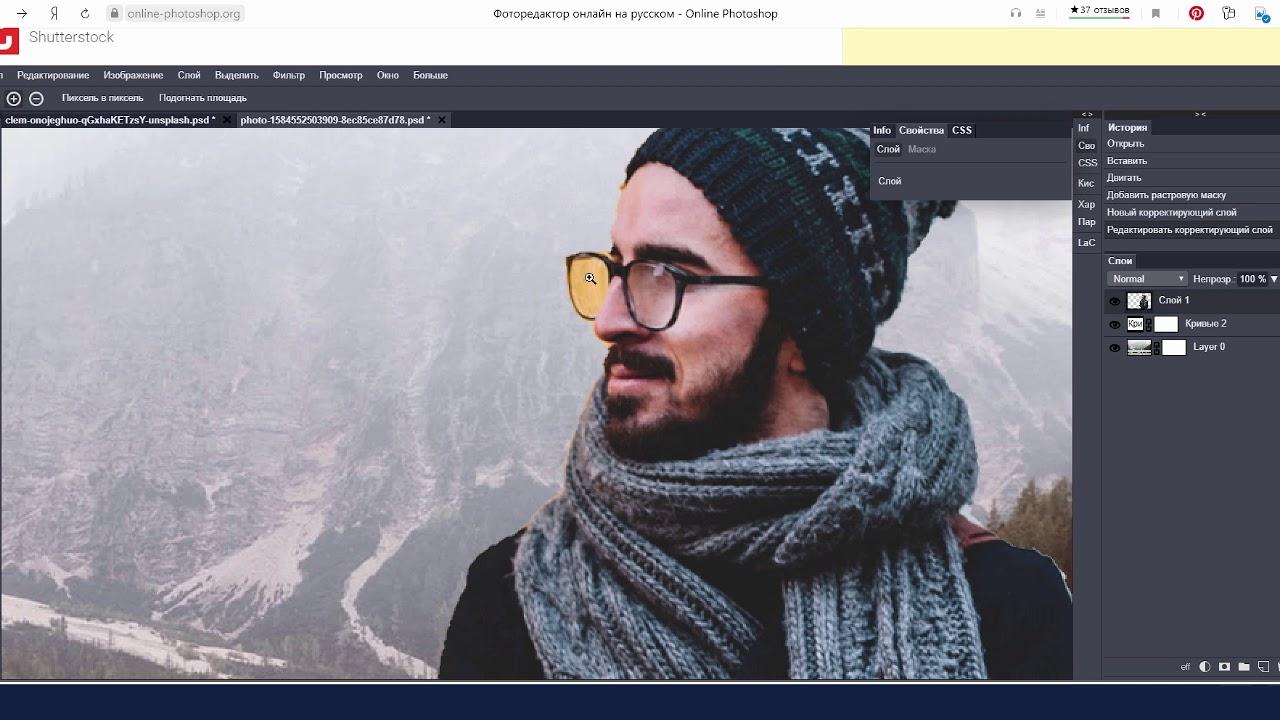 Фотошоп онлайн для удаления фона и замены на новый