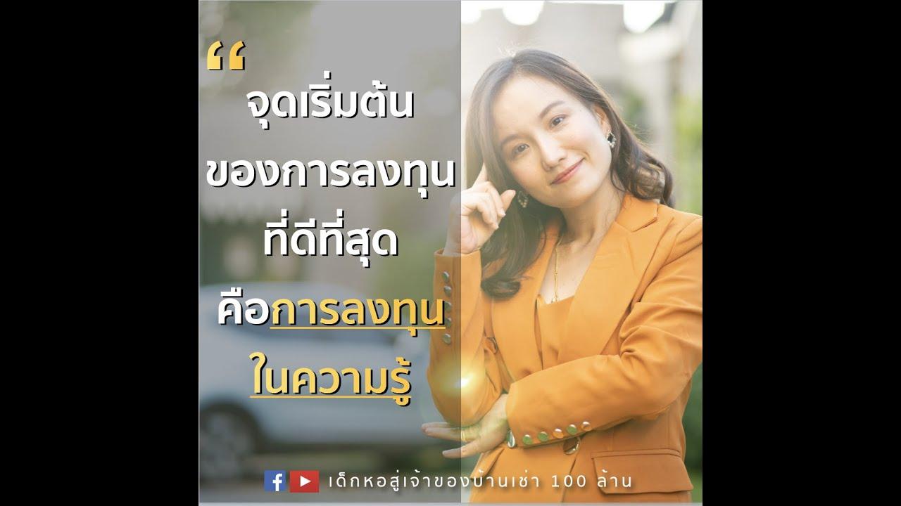สอนผู้หญิงให้รวยด้วยอสังหาฯ EP.3 เรียนรู้อยู่ตลอดเวลา