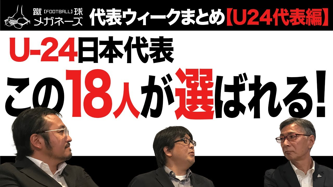 サッカーU-24日本代表メンバーを大予想!