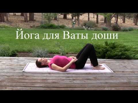 Йога для Ваты доши